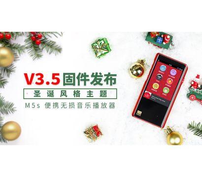 山灵M5s便携播放器,V3.5固件升级。【圣诞惊喜固件】